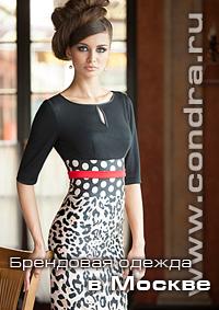 c7ef3d57eace ... Кондра, Condra, белорусские костюмы оптом, стильные, Швейное  предприятие Condra Компания